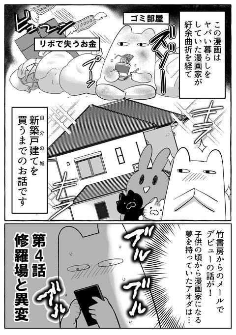 ブログ4話1