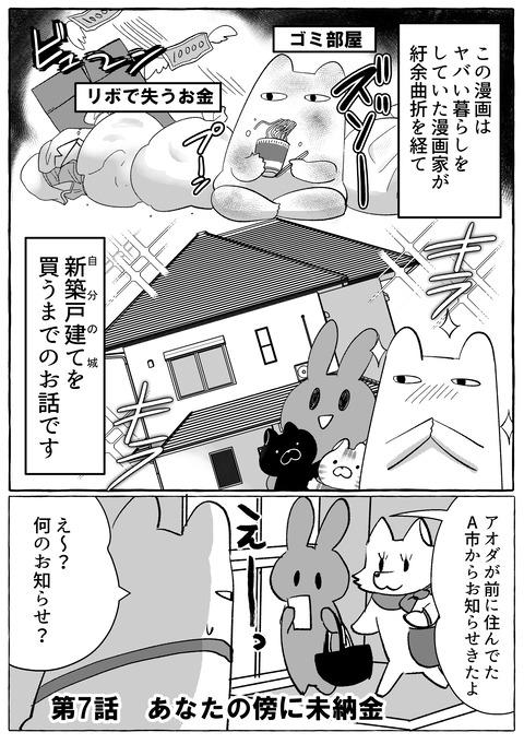 ブログ7-1