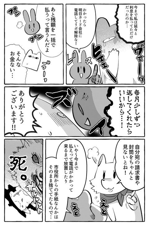 ブログ3話8a