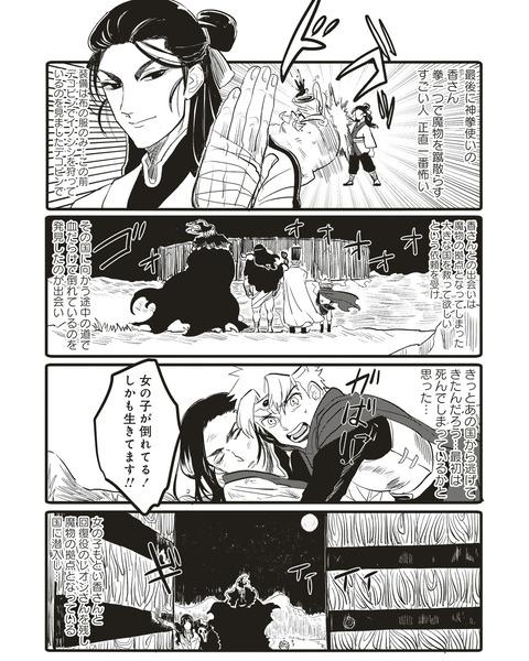 TeihenYusha01_08