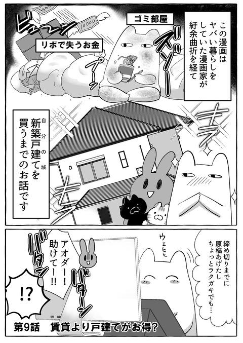 ブログ9-1