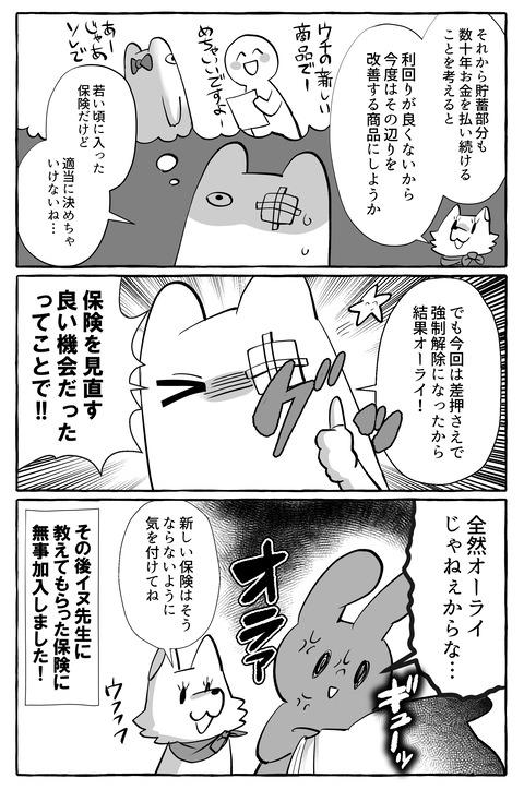 ブログ8話7
