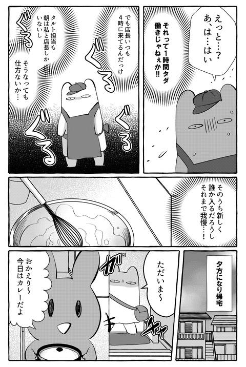 ブログ3話4a