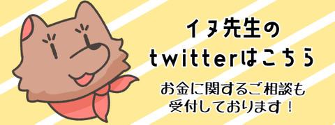 イヌ先生twitter
