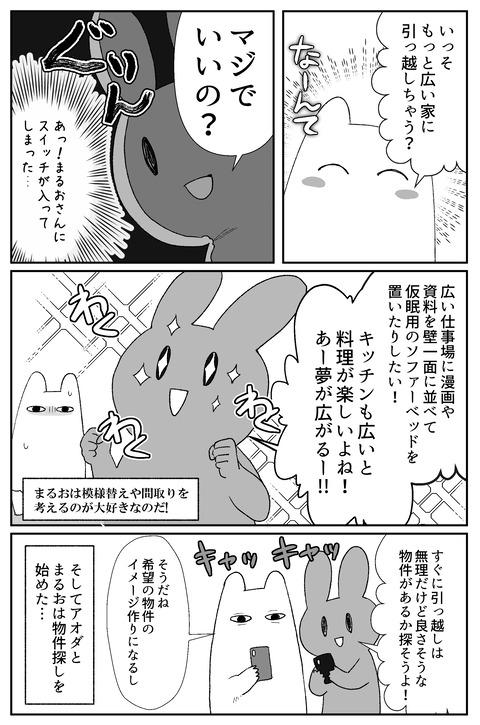 ブログ9-3