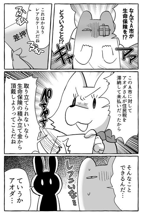 ブログ7-3