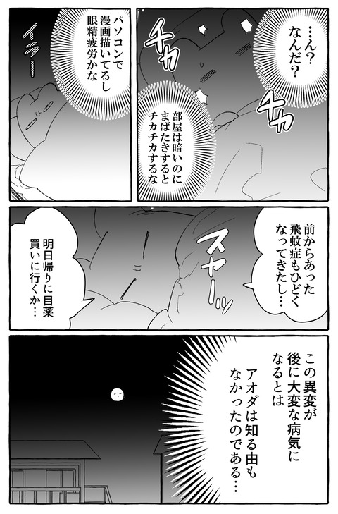 ブログ4話7