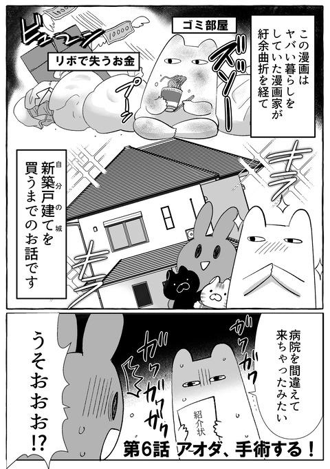 ブログ6-1