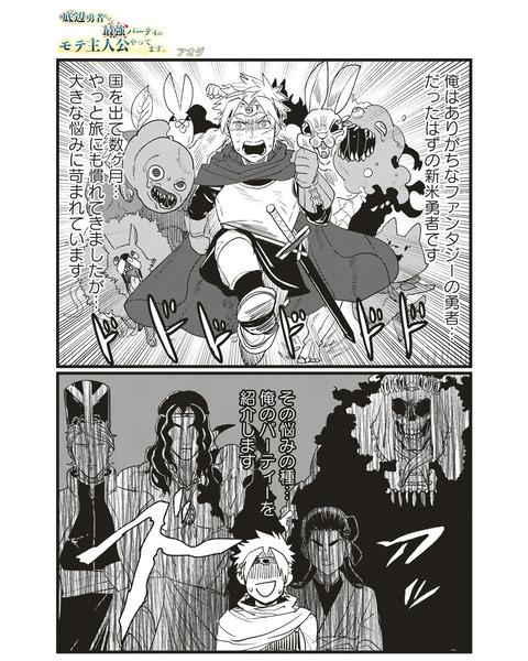 TeihenYusha01_01