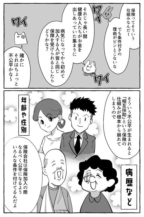 ブログ8話5