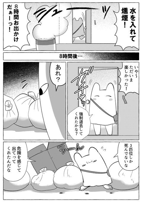 アオダ話2ー3
