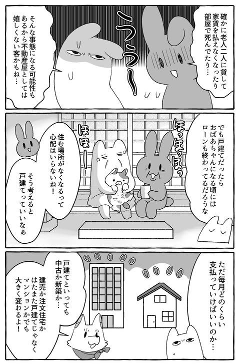 ブログ9-6
