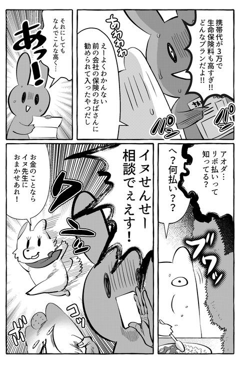 ブログ3話6a