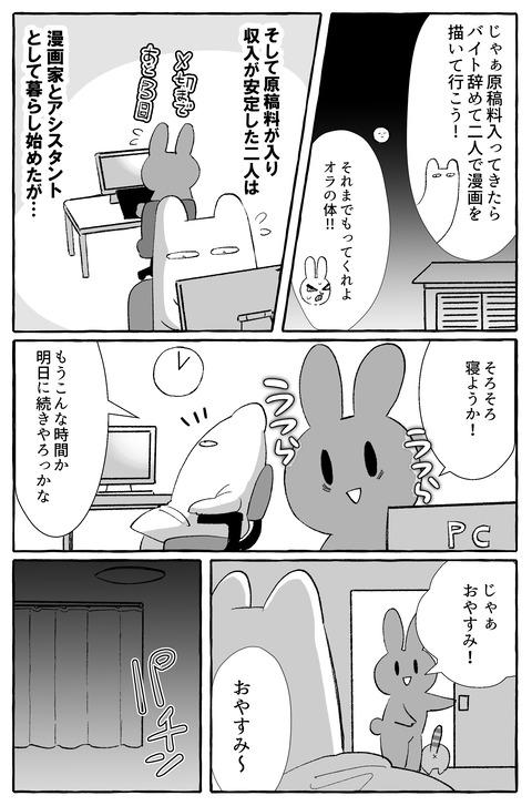ブログ4話6