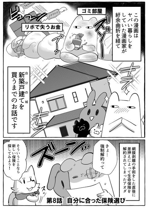 ブログ8話1