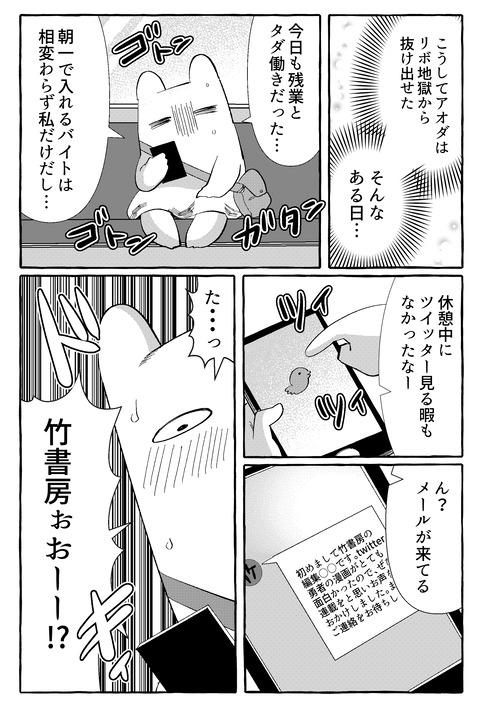 ブログ3話9b