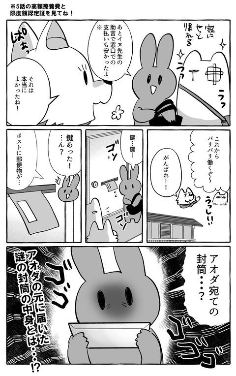 ブログ6-8