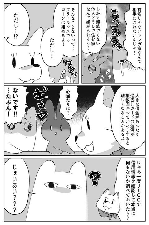 ブログ9-8