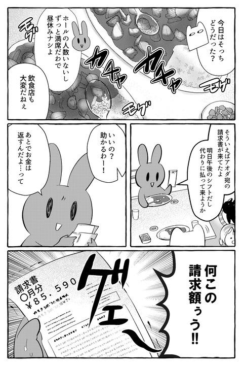 ブログ3話5a