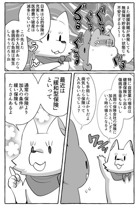 ブログ8話2