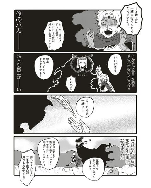TeihenYusha01_03