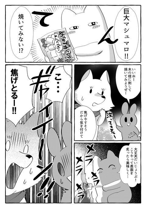 グランピング漫画1