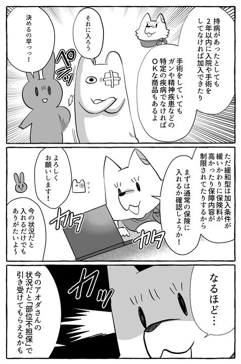 ブログ8話3