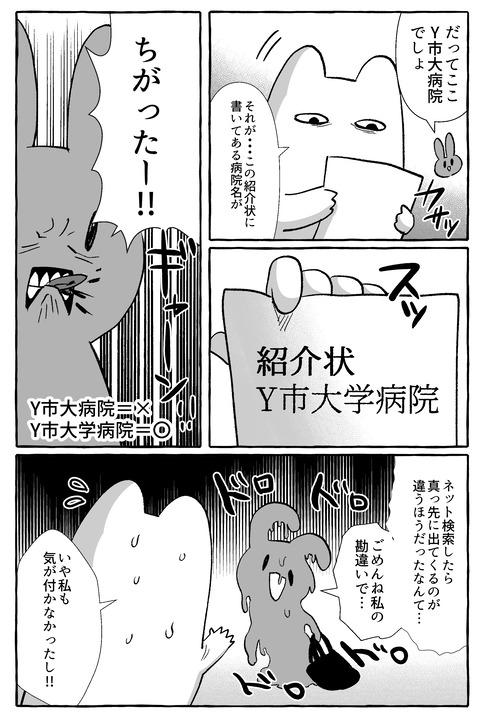 ブログ6-2