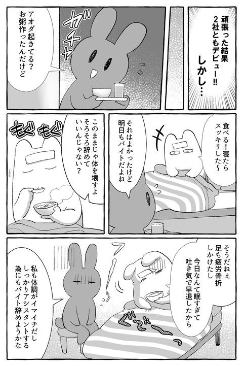 ブログ4話5