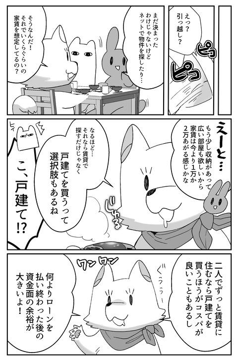 ブログ9-4