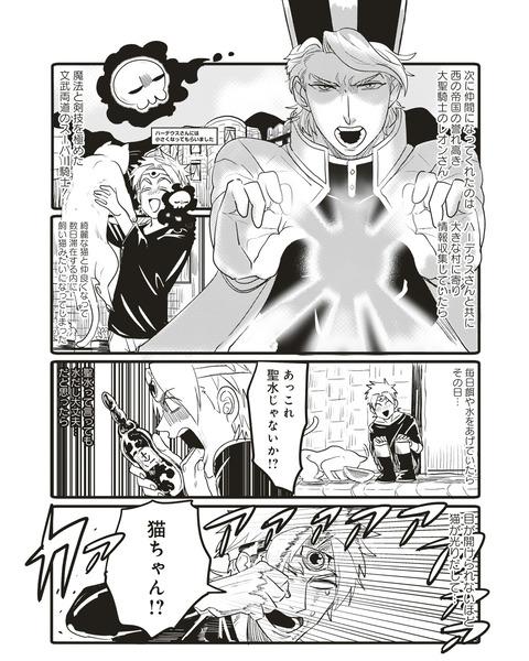 TeihenYusha01_04