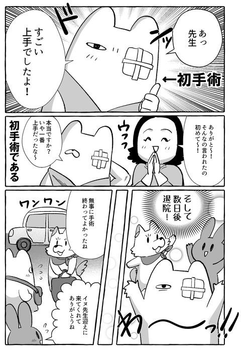 ブログ6-7
