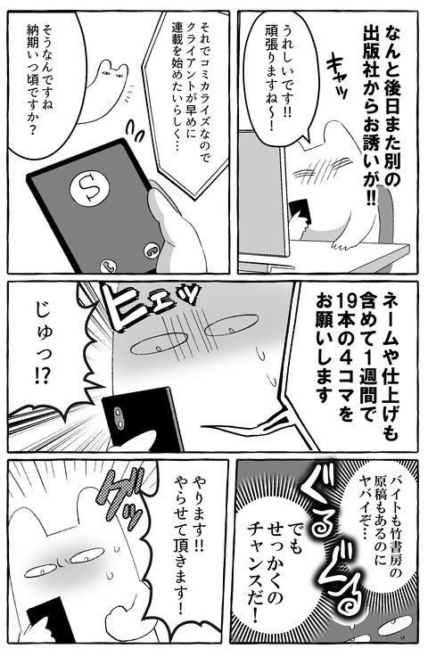 ブログ4話3