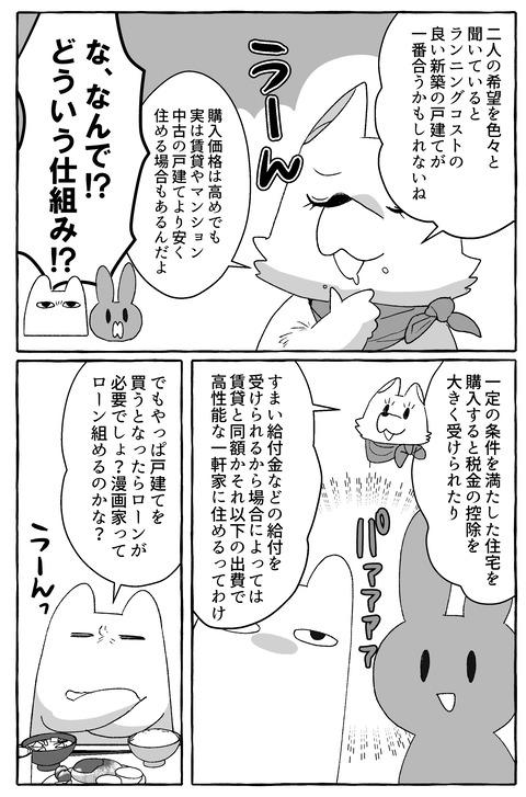 ブログ9-7