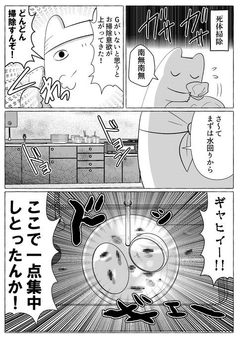 アオダ話2ー4