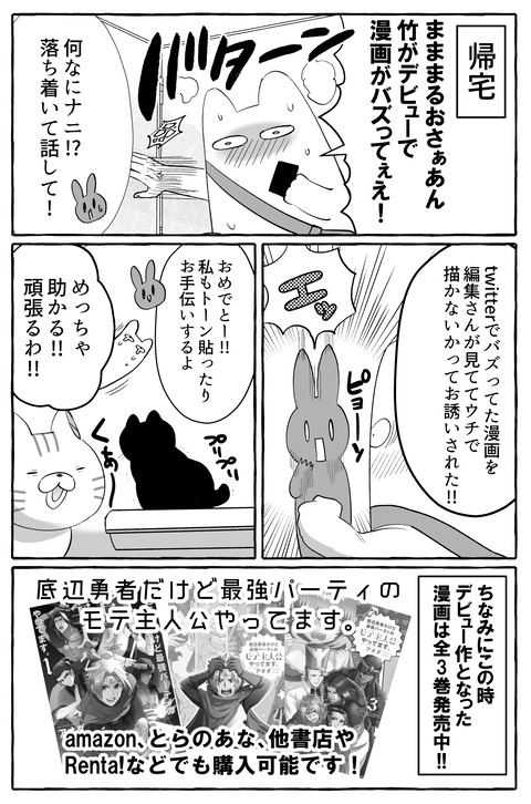 ブログ4話2