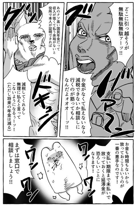 ブログ7-5