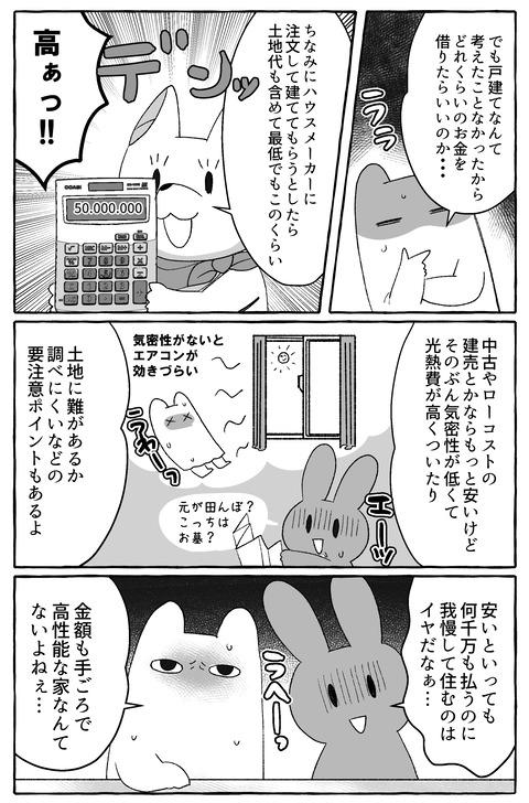 ブログ9-10