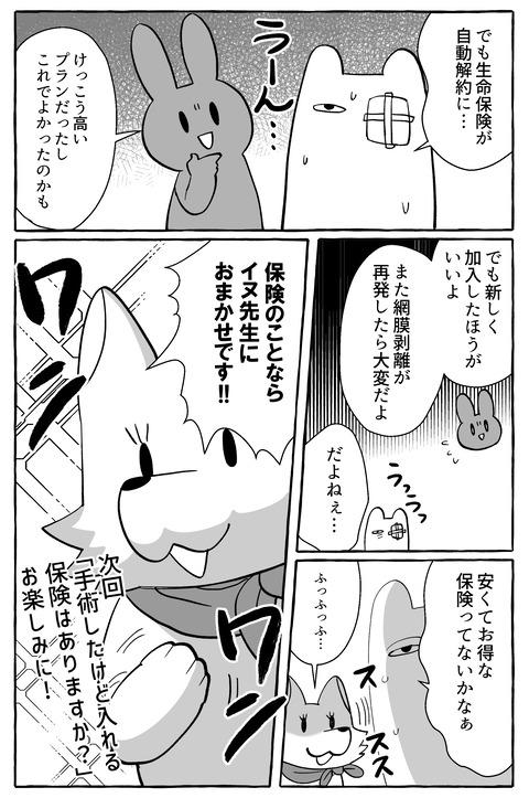 ブログ7-7