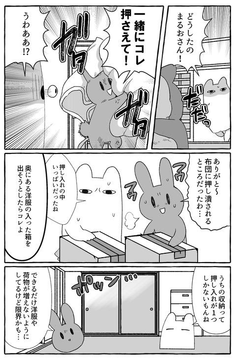 ブログ9-2
