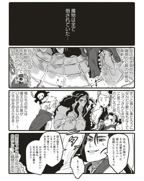 TeihenYusha01_09