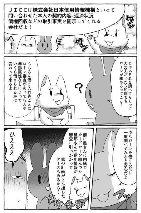 ブログ9-9