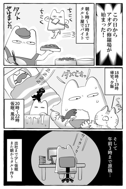 ブログ4話4
