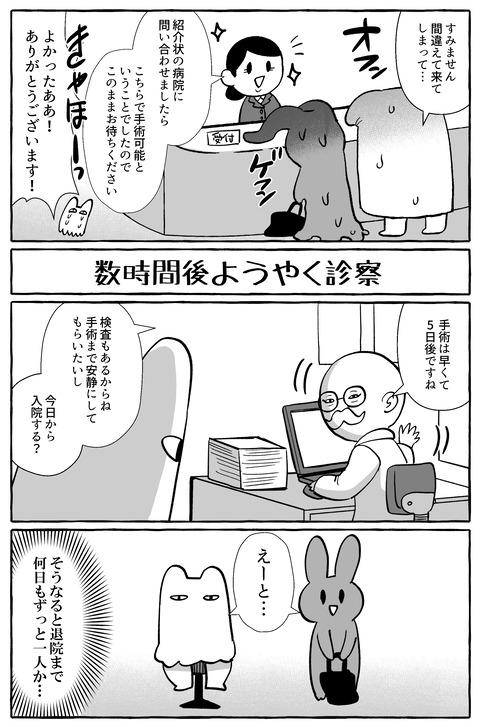 ブログ6-3
