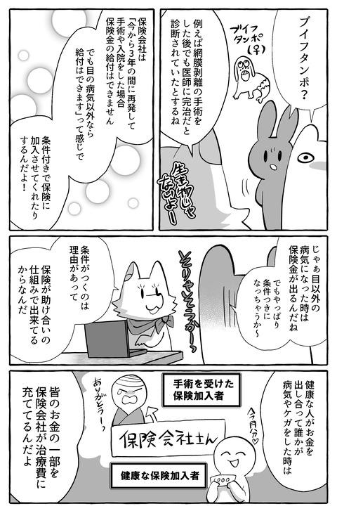 ブログ8話4