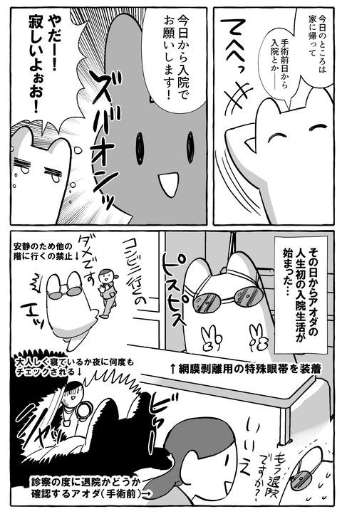 ブログ6-4