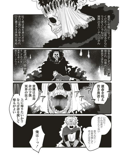 TeihenYusha01_02