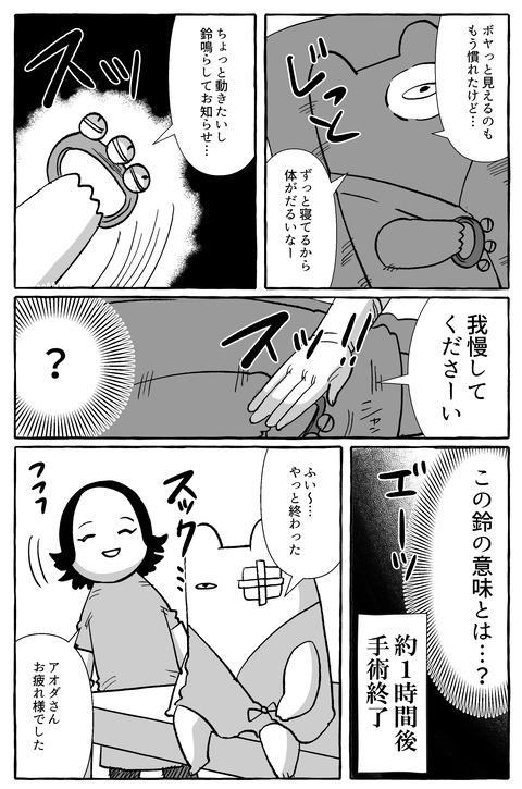 ブログ6-6