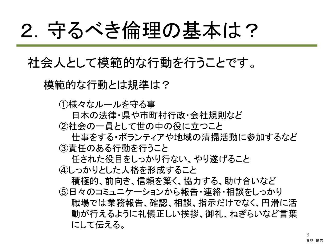 介護職員・施設の倫理研修 : 青...