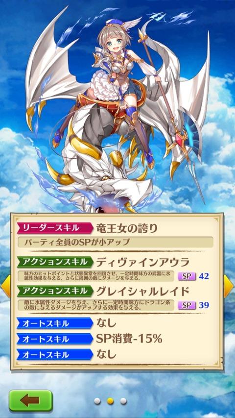 【白猫】ドラゴンライダー(竜槍)武器一覧表!ス …